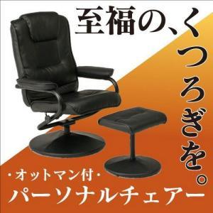 パーソナルチェアー オットマン付き チェア リクライニングチェア 椅子 イス いす パソコンチェアー デスクチェアー シンプル レザー調|sangostyle