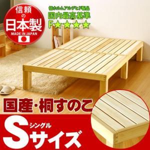 桐のすのこベッド シングル(桐無垢ベッドS) 桐すのこベッド シングル 桐 すのこベッド 府中市 無垢材 日本製 スノコベッド|sangostyle