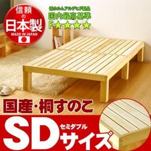 桐のすのこベッド セミダブル(桐無垢ベッドSD) 桐すのこベッド セミダブル 桐 すのこベッド 府中市 無垢材 日本製 スノコベッド|sangostyle