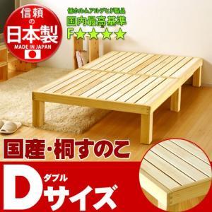 桐のすのこベッド ダブル(桐無垢ベッドD) 桐すのこベッド ダブル 桐 すのこベッド 府中市 無垢材 日本製 スノコベッド|sangostyle