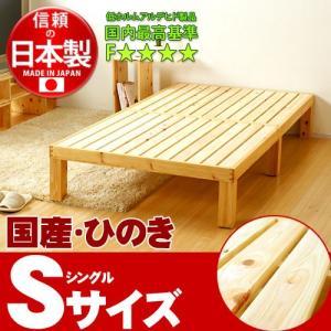 ひのきのすのこベッド シングル(ひのき無垢ベッドS) すのこベッド シングル すのこベッド 府中市 無垢材 日本製 スノコベッド ひのきベッド 檜|sangostyle
