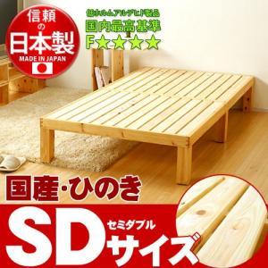 ひのきのすのこベッド セミダブル(ひのき無垢ベッドSD) すのこベッド シングル すのこベッド 府中市 無垢材 日本製 スノコベッド ひのきベッド|sangostyle