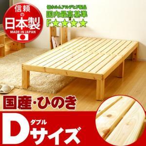 ひのきのすのこベッド ダブル(ひのき無垢ベッドD) すのこベッド シングル すのこベッド 府中市 無垢材 日本製 スノコベッド ひのきベッド 檜|sangostyle