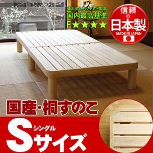 桐のすのこベッド シングル 角丸(桐無垢ベッドS) 桐すのこベッド シングル 桐 すのこベッド 府中市 無垢材 日本製 スノコベッド|sangostyle