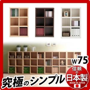 LATTICE ラチス 幅75 高さ115 日本製 完成品 A4 本棚 正方形|sangostyle