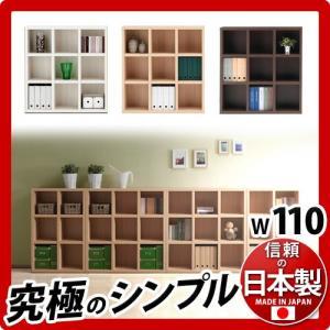 LATTICE ラチス 幅110 高さ115 日本製 本棚 書棚 完成品 シェルフ 正方形 sangostyle