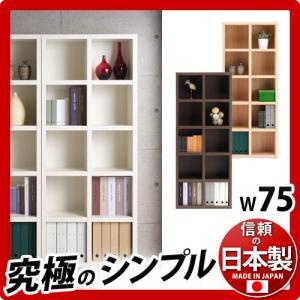 LATTICE ラチス 幅75cm 高さ180cm 日本製 ラック 完成品 シェルフ 正方形|sangostyle