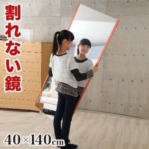 割れない鏡 耐震ミラー 日本製 幅40cm 高さ140cm  REFEX リフェクスミラー|sangostyle