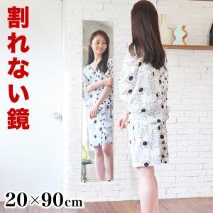 割れない鏡 耐震ミラー 日本製 幅20cm 高さ90cm  REFEX リフェクスミラー|sangostyle
