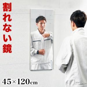 割れない鏡 耐震ミラー 日本製 幅45cm 高さ120cm  REFEX リフェクスミラー|sangostyle
