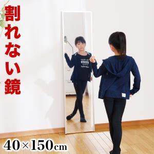 割れない鏡 耐震ミラー 日本製 幅40cm 高さ150cm  REFEX リフェクスミラー|sangostyle