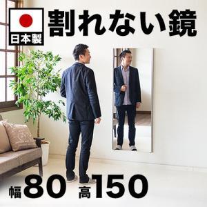 割れない鏡 耐震ミラー 日本製 幅80cm 高さ150cm  REFEX リフェクスミラー|sangostyle
