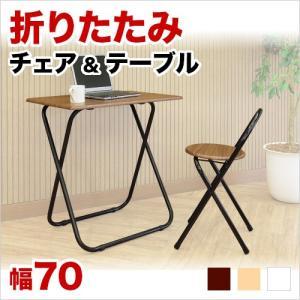 折りたたみテーブル チェア 2点セット フォールディング 幅70cm|sangostyle
