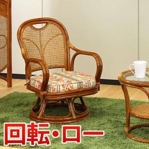 ラタンチェア 回転ロータイプ アジアン ラタン 籐 椅子 籐椅子|sangostyle