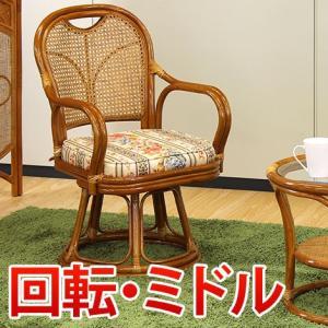 ラタンチェア 回転ミドルタイプ アジアン 籐 椅子 籐椅子|sangostyle