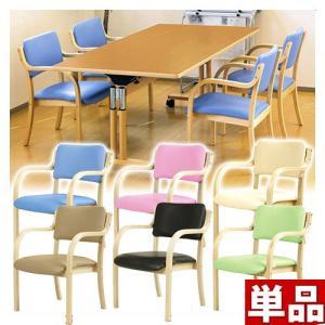 介護椅子 肘掛け付き 椅子 イス 施設 グループホーム 福祉|sangostyle