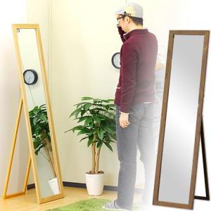ウォールナット タモ突板 スタンドミラー ミラースタンド 姿見ミラー 姿鏡 全身鏡 大きい鏡 ナチュラル 木製枠 木製細枠 飛散防止 省スペース|sangostyle