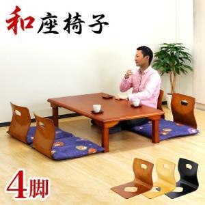 旅館 和座椅子 4脚セット 高級感 木製和座椅子 和風 座椅子|sangostyle