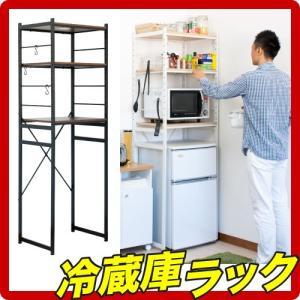 冷蔵庫ラック 冷蔵庫用ラック キッチン レンジ台 スリムラック|sangostyle