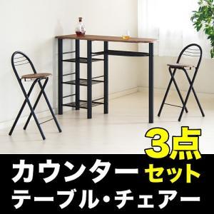 バーテーブル チェアー 3点セット 木製 スチール製 棚付き|sangostyle