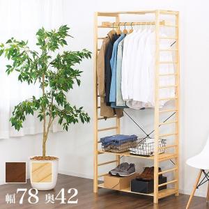 ■商品番号 AKO1007049  棚 おしゃれ ハンガーラック 木製 北欧 省スペース 押入れ ウ...