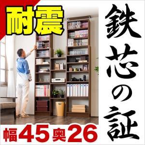 ■商品番号 AKU1004500  【正規品】 本棚 耐震突っ張り本棚 幅45 奥行26 耐震 薄型...