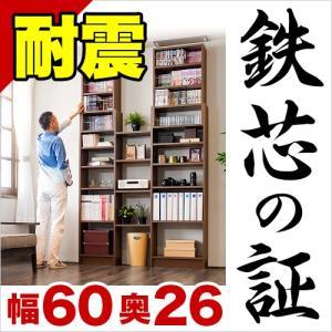 耐震書棚 突っ張り書棚 リビング収納 幅60 奥行26|sangostyle
