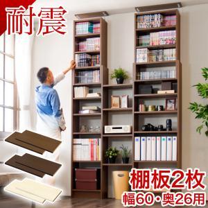 部品/本棚専用  棚板2枚組 突っ張り 耐震書棚 幅60×奥行26 本棚用|sangostyle