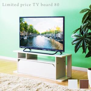 テレビボード 幅80cm 高さ30cm ハチマル スリム ワンルーム モデム wifi ラック wifi 収納
