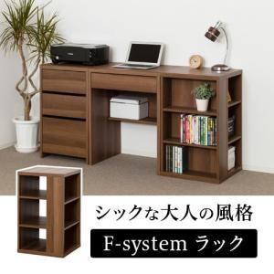 ラック 木製 チェスト マルチラック エフシステム|sangostyle