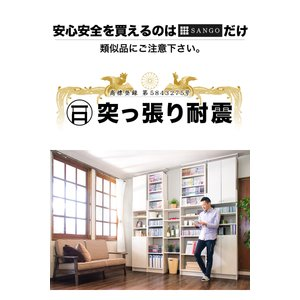 つっぱり耐震デスク 書棚W45×D19 セット オシャレ 薄型|sangostyle|02