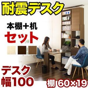 つっぱり耐震デスク 書棚W60×D19 セット オシャレ 薄型|sangostyle