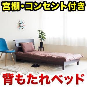 シングルベッド ベッドフレーム 宮棚付き コンセント付き|sangostyle