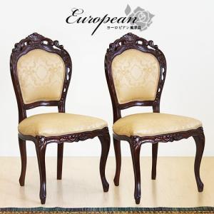 猫脚チェア 椅子 2脚セット マホガニー アンティーク ひじ無し 姫家具|sangostyle