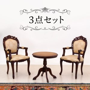 テーブルセット 3点セット クラシック ひじ無し 猫脚チェア2脚|sangostyle