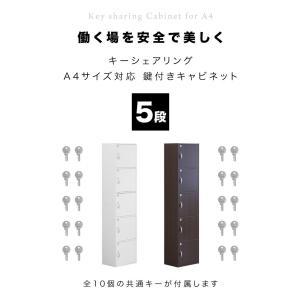 A4本棚 鍵付き収納ボックス 5段カラーボックス 扉付き|sangostyle|04