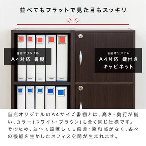 A4本棚 鍵付き収納ボックス 5段カラーボックス 扉付き|sangostyle|10