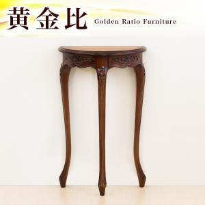 黄金比家具 コンソール 猫脚 テーブル おしゃれ サイドテーブル sangostyle