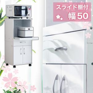 キッチン収納 レンジ台 スライド棚 幅47 ミニ 食器棚 sangostyle
