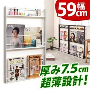 マガジンラック 超薄型 ラック おしゃれ スチールラック 完成品 日本製 幅59の写真