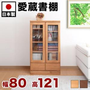日本製 完成品 天然木 書棚 ガラス扉付き 幅80cm高さ121cm 前板パイン材 書庫キャビネット本棚スリム 飾り棚 DVDラック 書斎 大容量 コミック収納