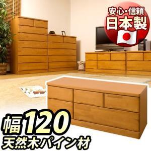 リビングボード 衣類タンス 日本製 完成品 天然木パイン ローチェスト 幅119.5cm 幅120cm sangostyle