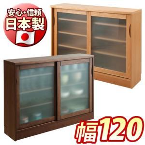 カウンター下収納 幅120cm 食器棚 日本製 完成品 天然木アルダー キャビネット 窓下収納|sangostyle