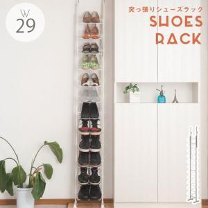 シューズラック 幅29cm 天井突っ張り ホワイト 薄型 スリム 靴 ラック|sangostyle