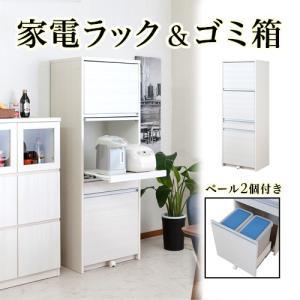 キッチン収納 家電ラック ダストボックス 2分別 幅57.5cm 高さ160.5cm 日本製 完成品 おしゃれ 北欧|sangostyle