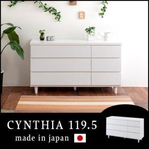 チェスト 洋服タンス ホワイト 完成品 日本製 約幅120cm リビングチェスト sangostyle