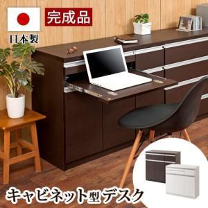 シンプル キャビネット型デスク 日本製 完成品 パソコンデスク|sangostyle