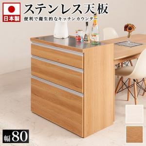 日本製 キッチンカウンター 完成品 ステンレス天板 アイランド型 幅80 木目調 大容量 sangostyle