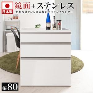 日本製 キッチンカウンター 完成品 ステンレス天板 アイランド型 幅80 鏡面ホワイト 大容量 sangostyle