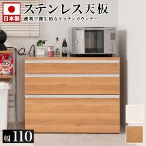 日本製 キッチンカウンター 完成品 ステンレス天板 幅110 木目調 大容量の写真